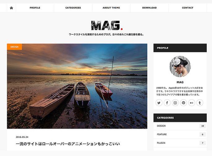 利用者が多いワードプレステーマ「MAG」について